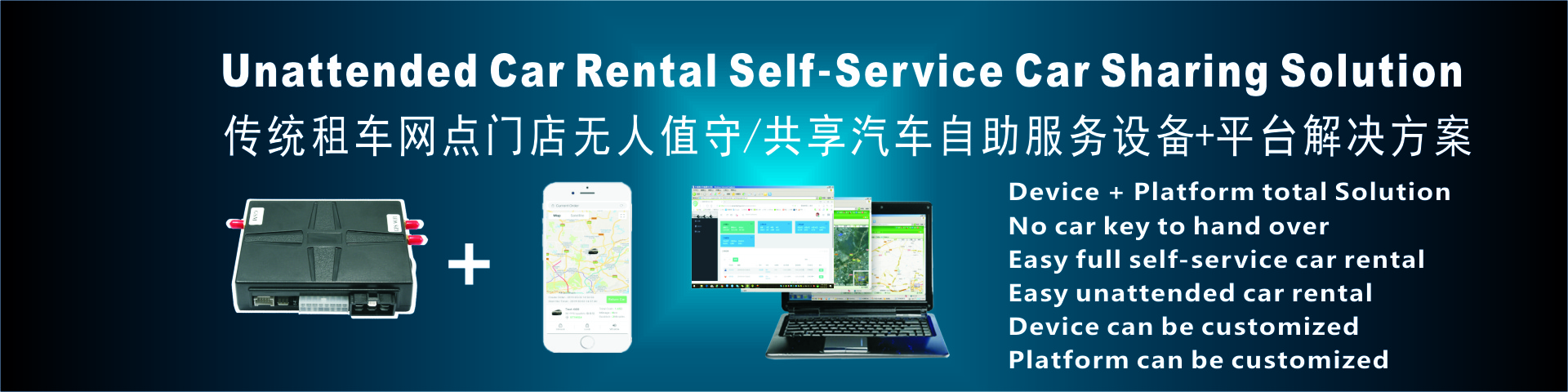 Unattended Car Rental Self-Service Car Sharing Solution